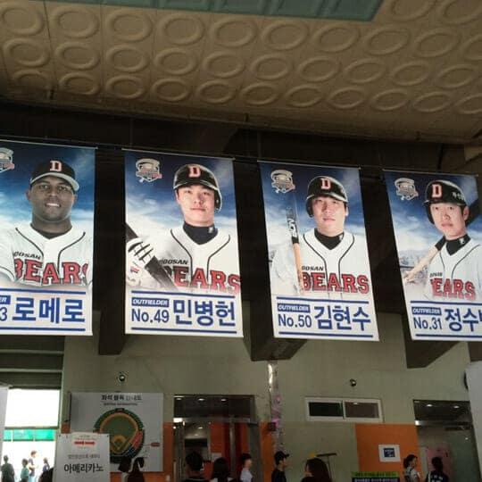 두산선수들