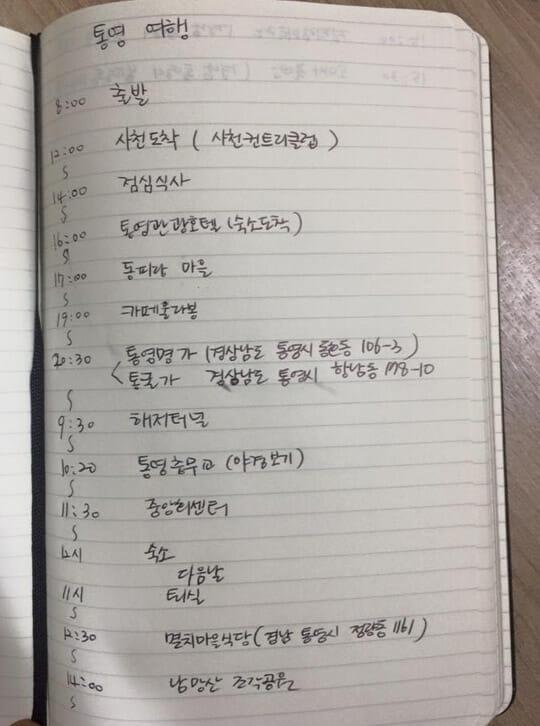 통영 여행 시간표